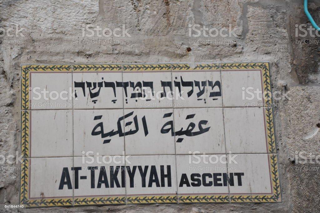 Jerusalem street sign stock photo