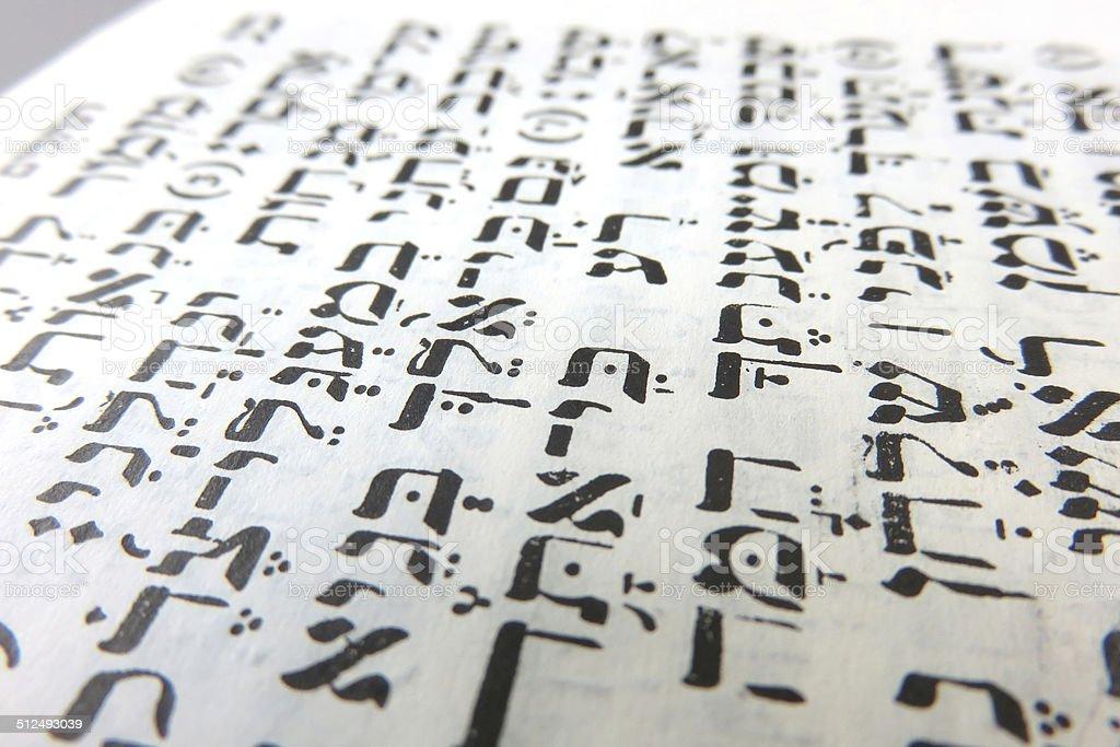 Jewish Psalms stock photo
