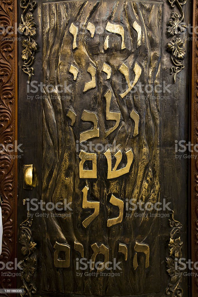Jewish Reliquary Cabinet Door royalty-free stock photo