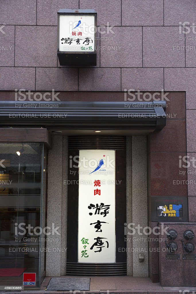 Jojoen Yugentei Restaurant in Japan stock photo