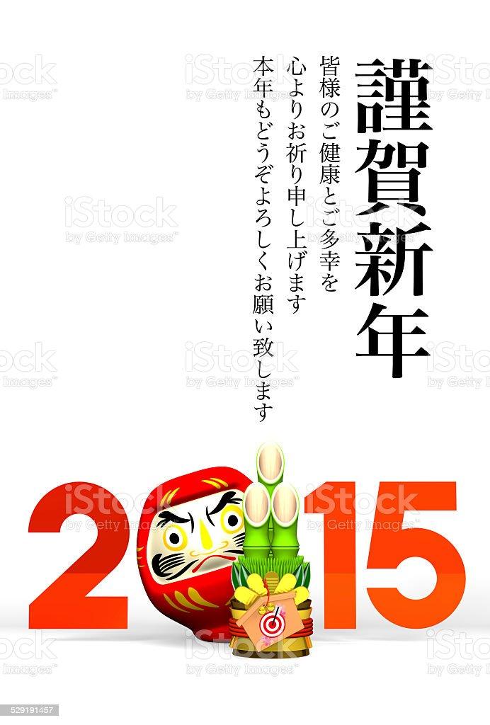 Kadomatsu, Daruma Doll, 2015 On White stock photo