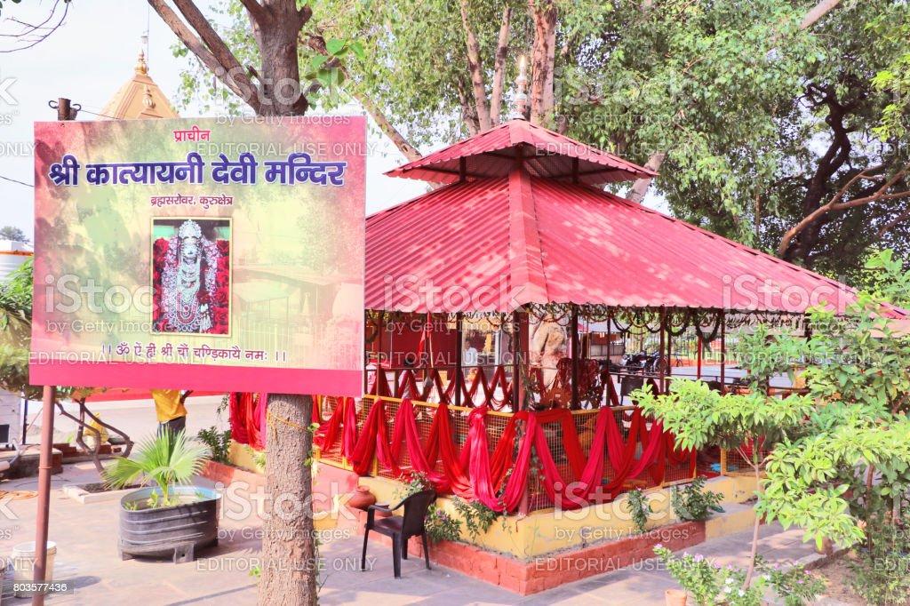 Katyayani Devi temple stock photo