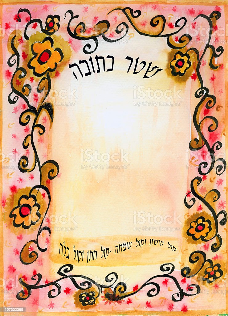 Ketubah Template stock photo
