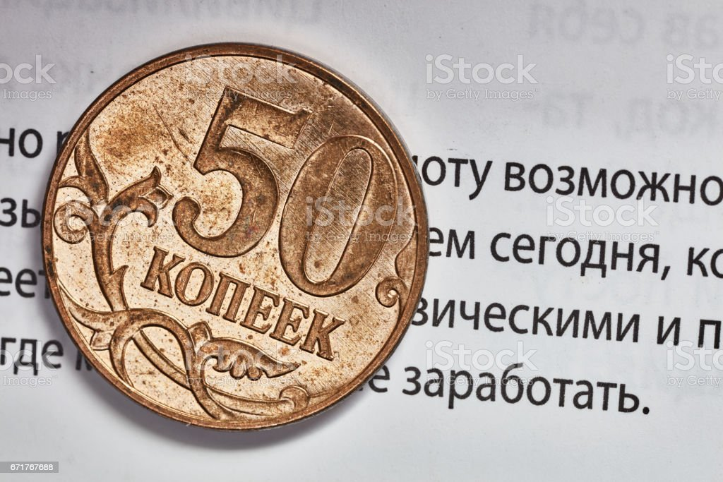 Kopeika coin macro with financial text background (words 'opportunity, earn, today') stock photo