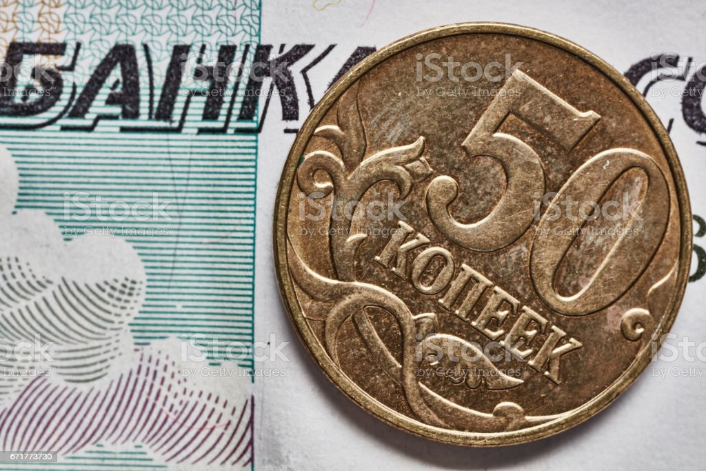 Kopeika coin macro with note on background stock photo