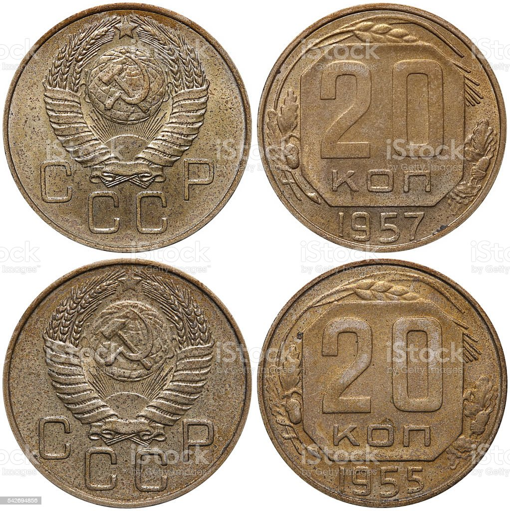 20 Kopek coin formerly used in the Soviet Union stock photo