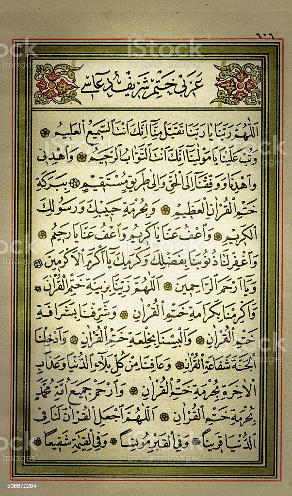 Koran Page stock photo