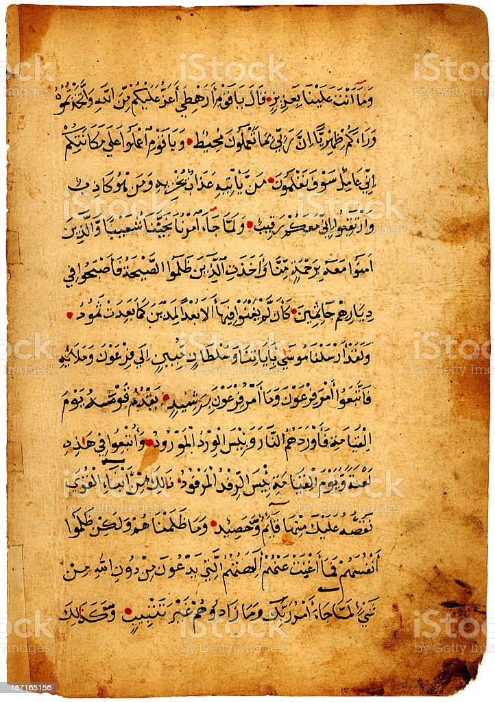 koran text stock photo
