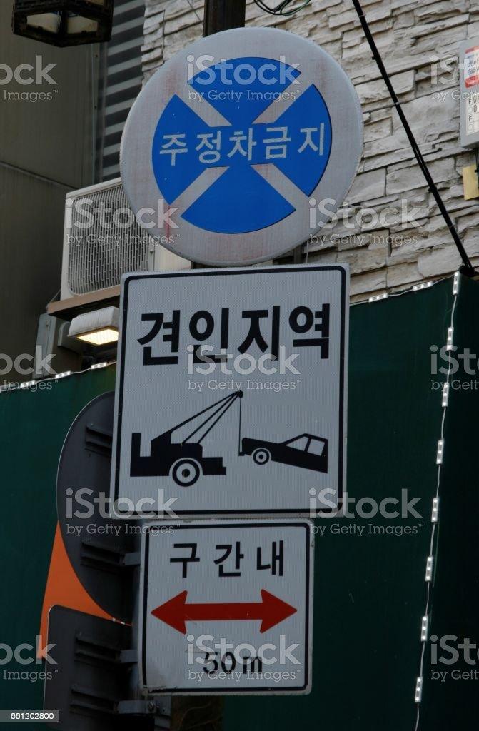 Korea Traffic signs stock photo