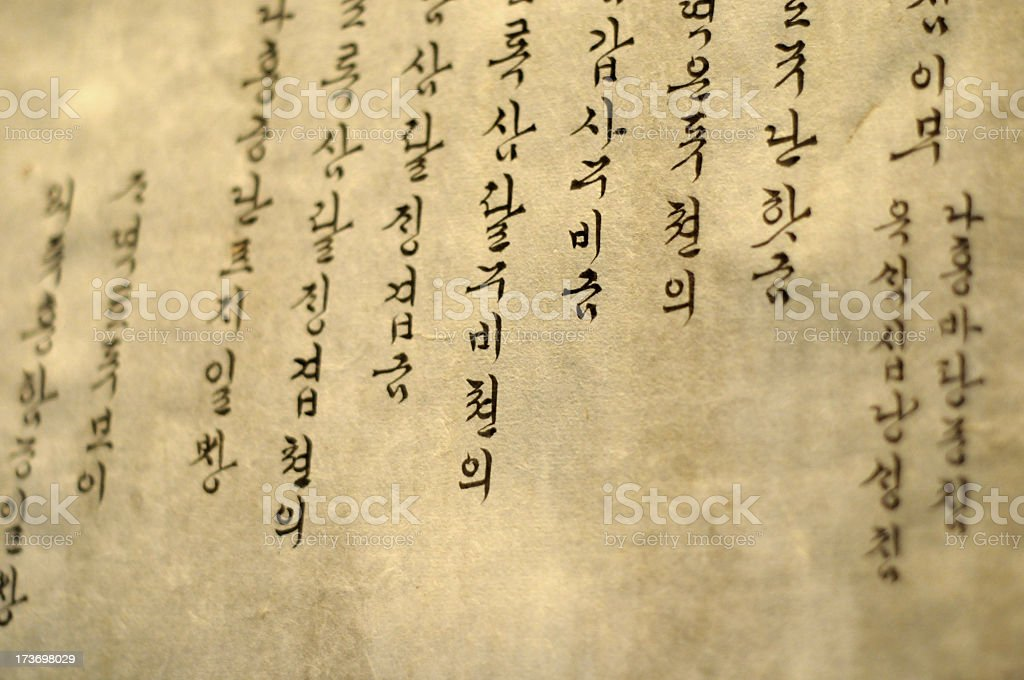 Korean alphabet (Hangeul) royalty-free stock photo