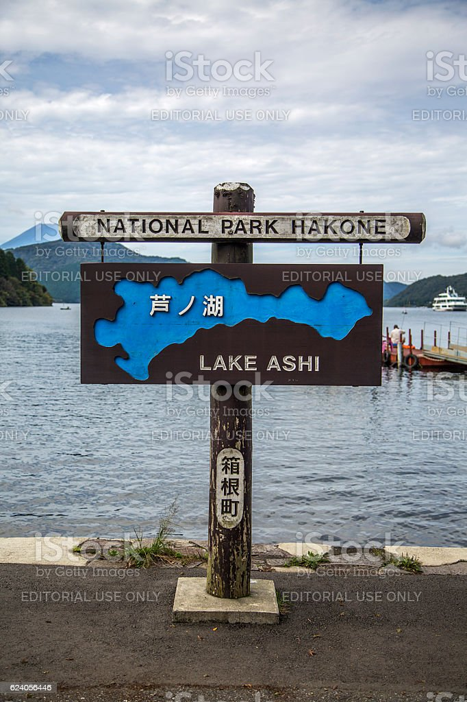 Lake Ashi in Hakone, Japan stock photo