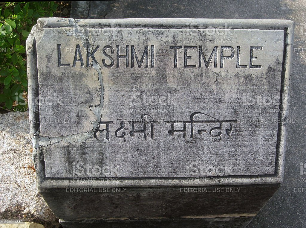 Lakshmi Temple board in the Khajuraho Group of Monuments stock photo