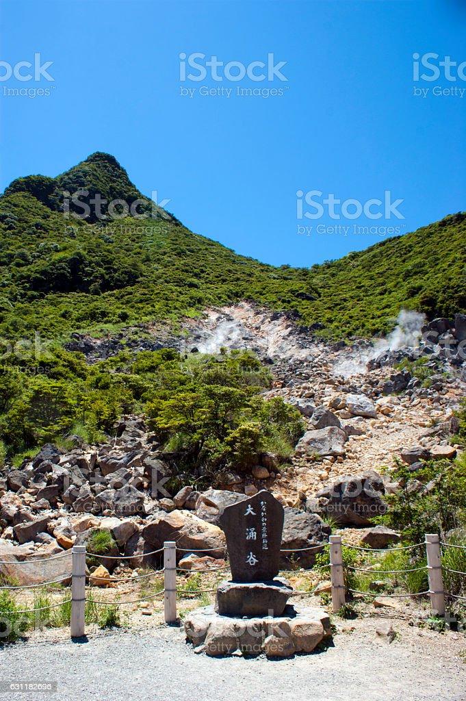 Landscape and monument of Owakuidani 2 stock photo