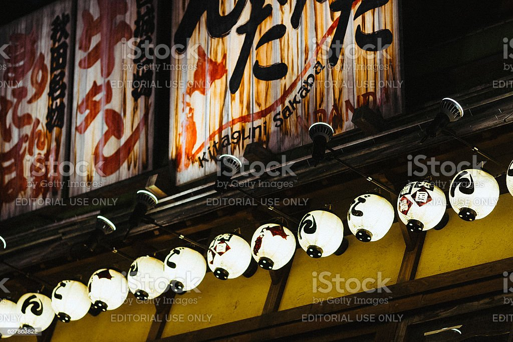 Lantern at the entrance of Japanese restaurant stock photo