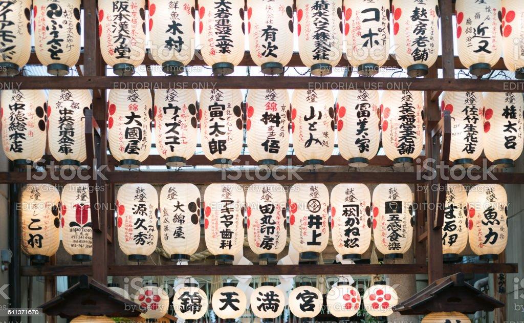lanterns in front of a Tenman-gu stock photo