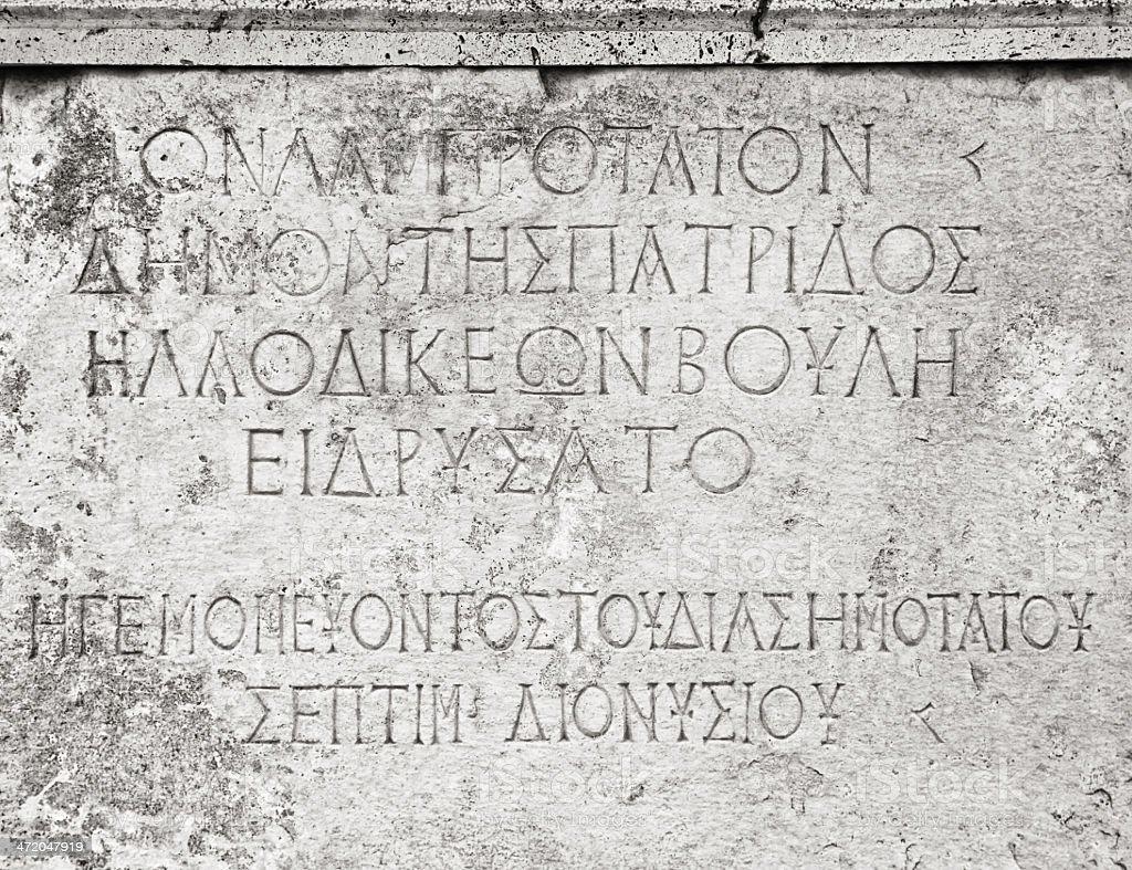 Laodiceia Ad Lycum , The Inscription stock photo
