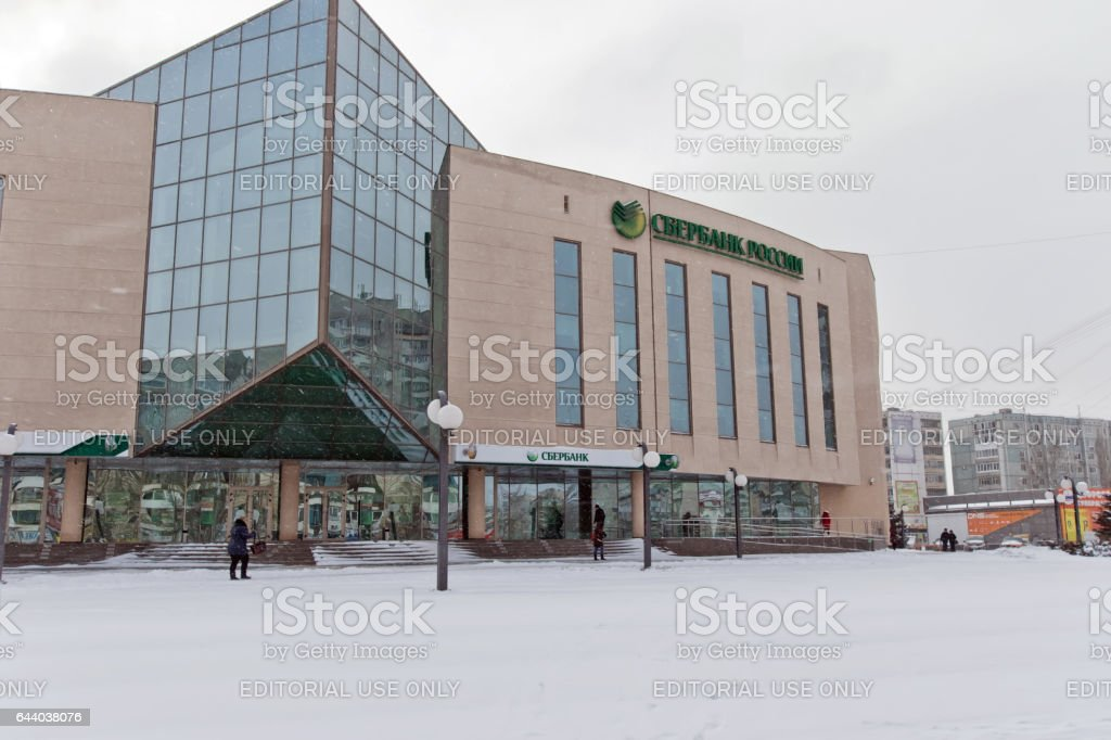 large office of Sberbank stock photo