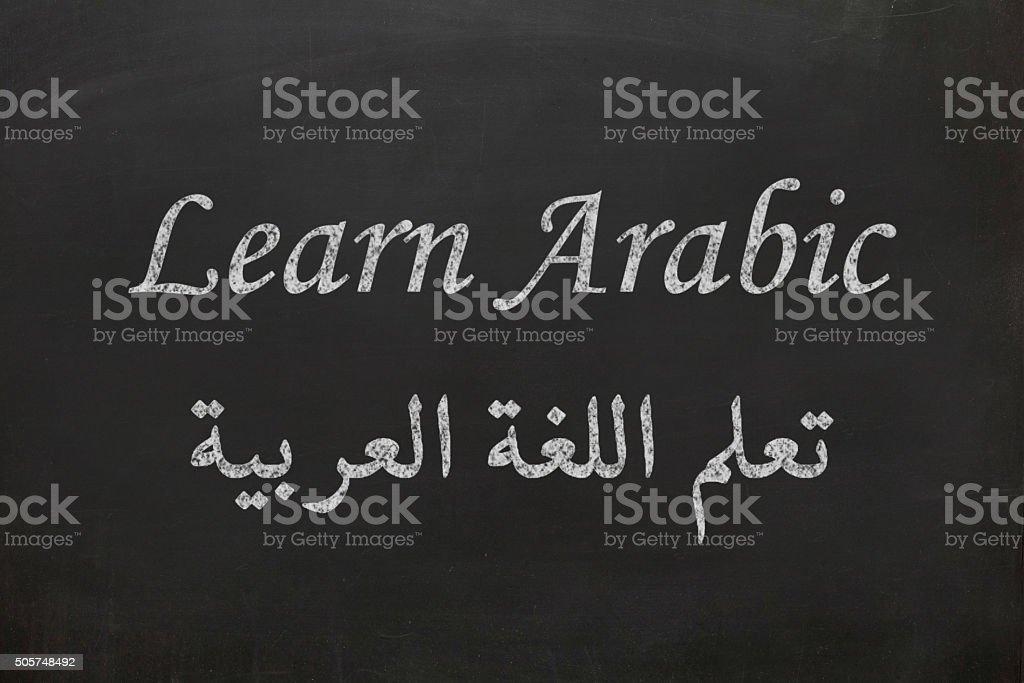 Learn arabic blackboard stock photo