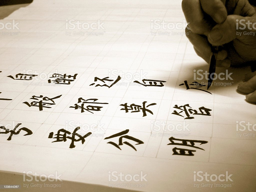 Learning Chinese Calligraphy (Sepiatone) royalty-free stock photo