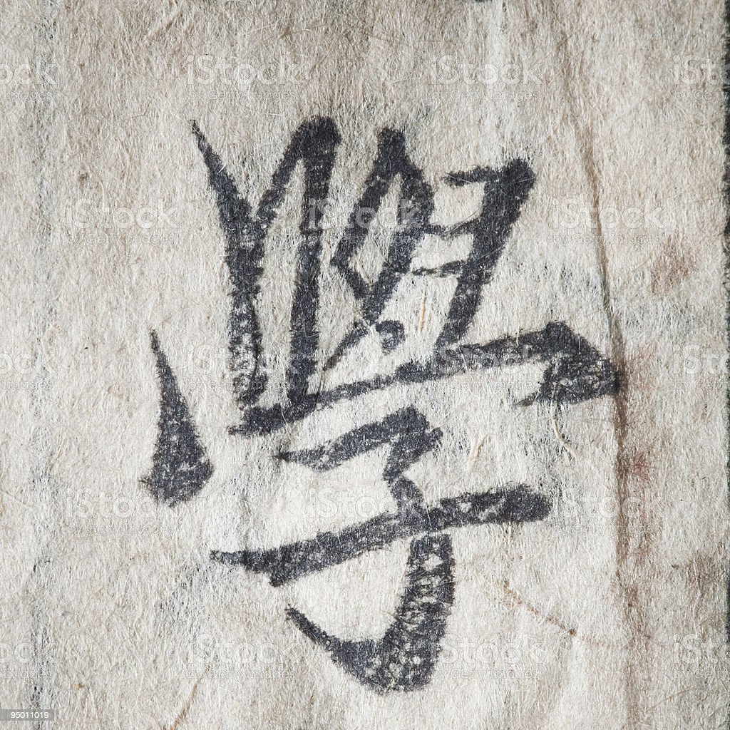 Learning-in Chinese royalty-free stock photo