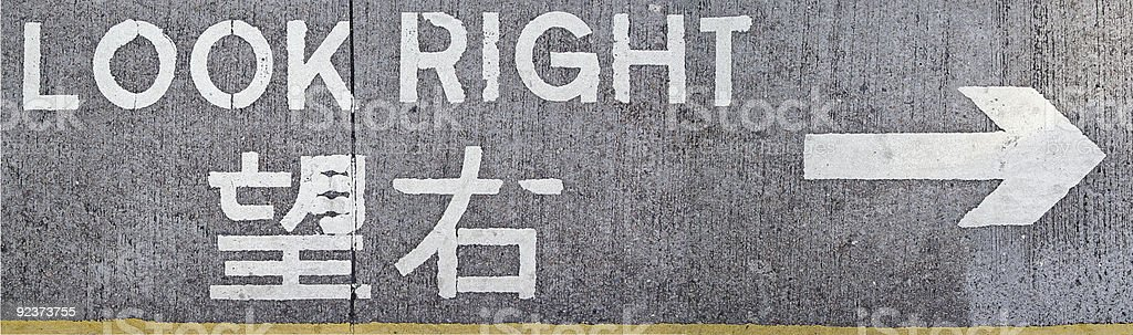 Look right road sign in Hong Kong stock photo