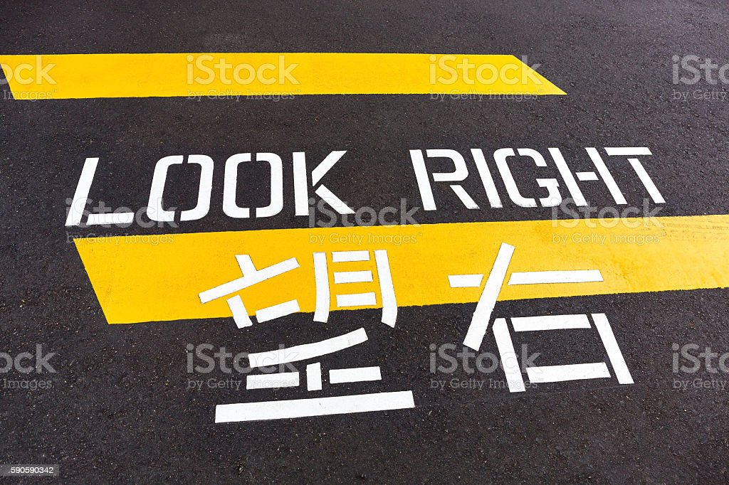 Look right warning painted on the road in Hong Kong stock photo