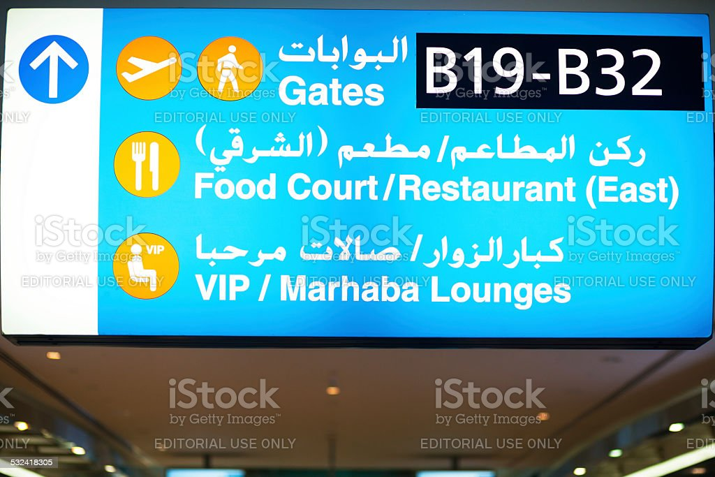VIP lounges sign stock photo