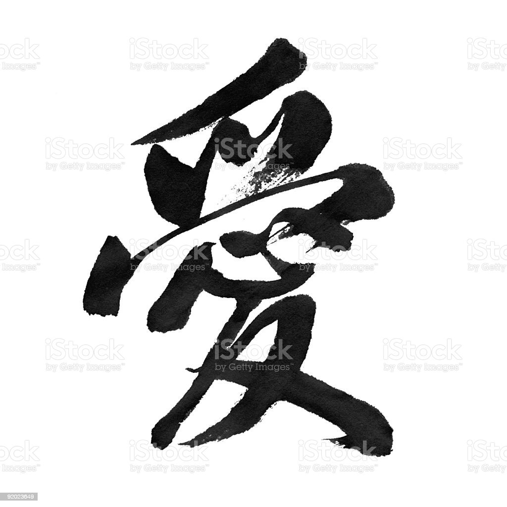 'Love' - Chinese Calligraphy royalty-free stock photo