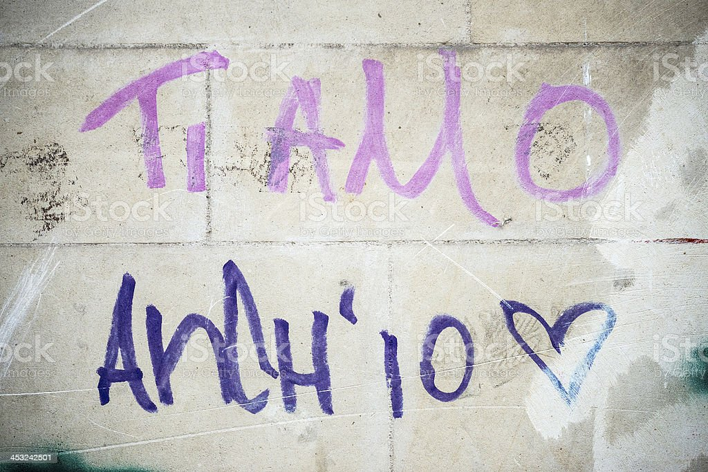 I love you, me too (Italian) graffiti on wall royalty-free stock photo