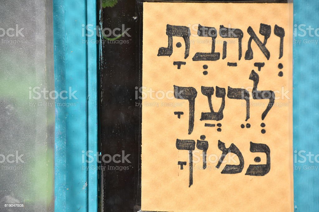 Love your neighbor as yourself, Biblical Hebrew expression stock photo