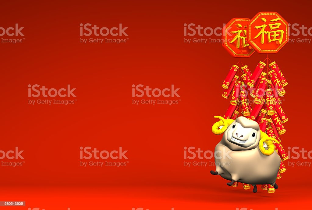 Lunar New Year's Firecrackers, Brown Sheep On Red Text Space stock photo