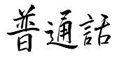 Mandarin or Putonghua