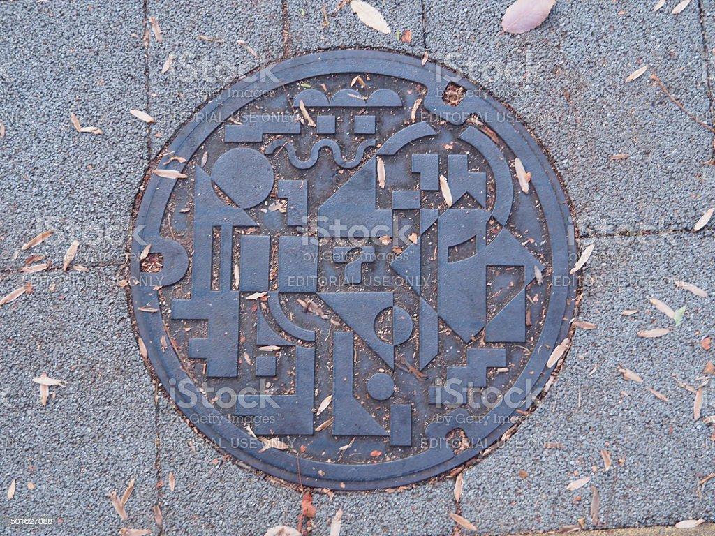 manhole cover in Nagoya, Japan. stock photo