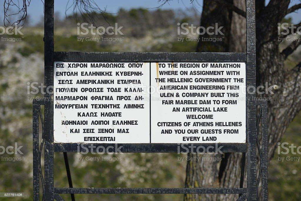 Marathon welcoming sign stock photo