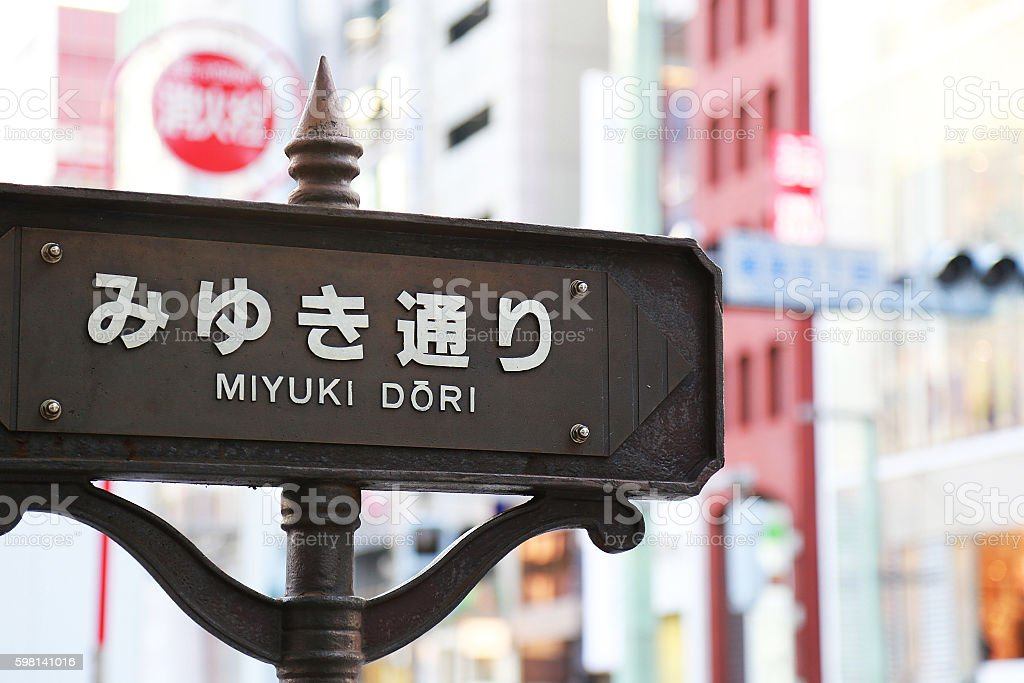 Mark of the Miyuki Street foto de stock libre de derechos