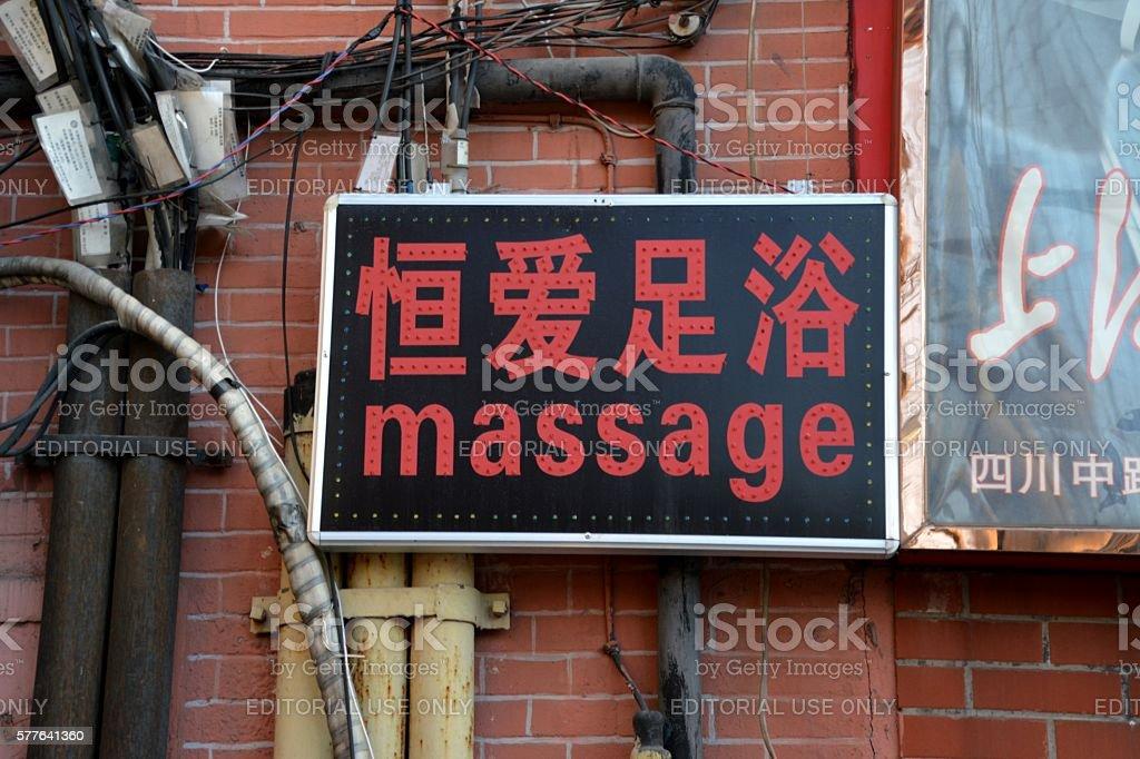 Massage placard in Huangpu district, Shanghai, China stock photo