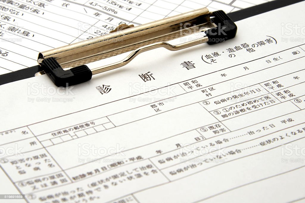 Medical Certificate In Japanese Stock Photo   Istock