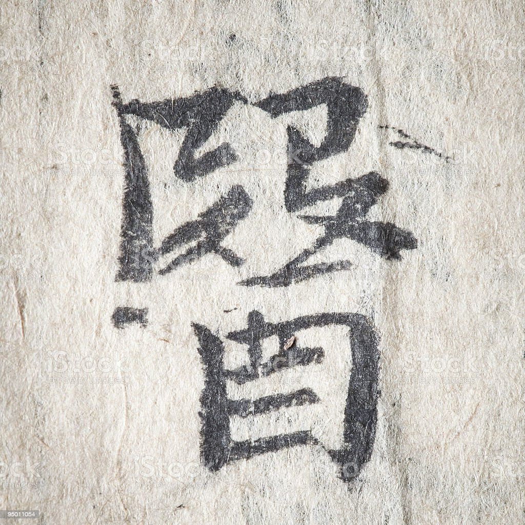 Medicine-in Chinese royalty-free stock photo