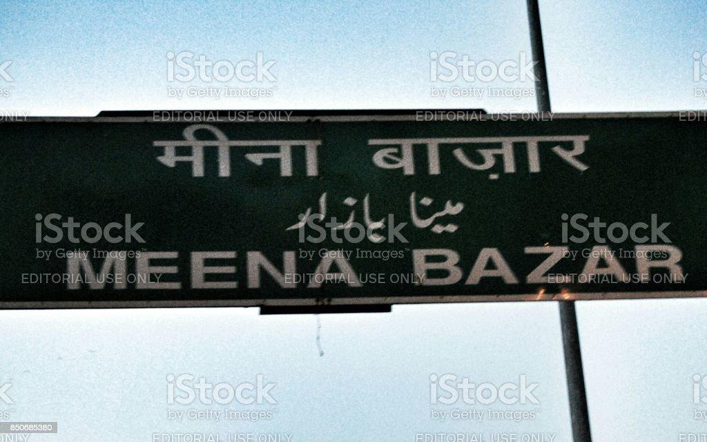 Meena Bazar, Delhi stock photo