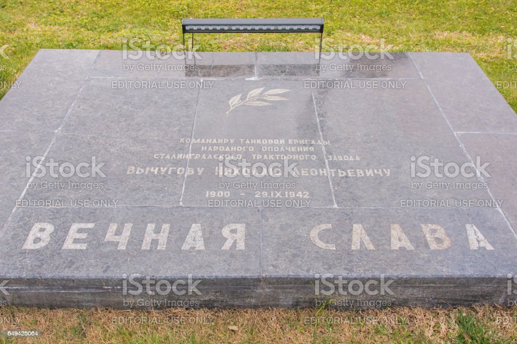 A memorial plaque in honor of Nicholas Vychugova Leontyevich on the area of grief historical memorial complex