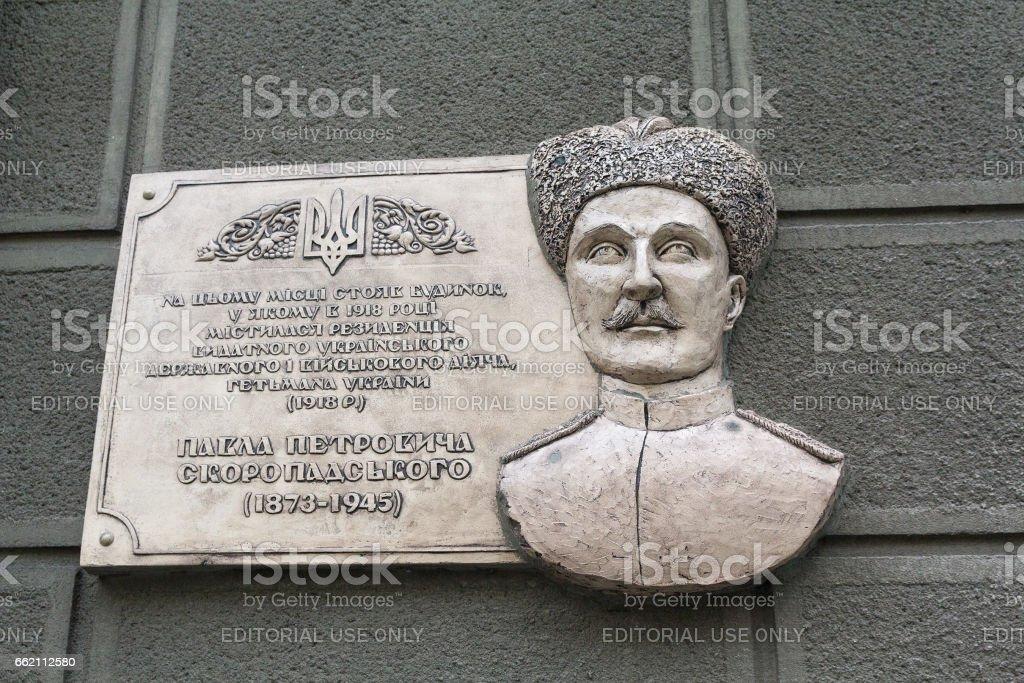 Memorial plaque of Hetman of Ukraine Pavel Skoropadsky stock photo
