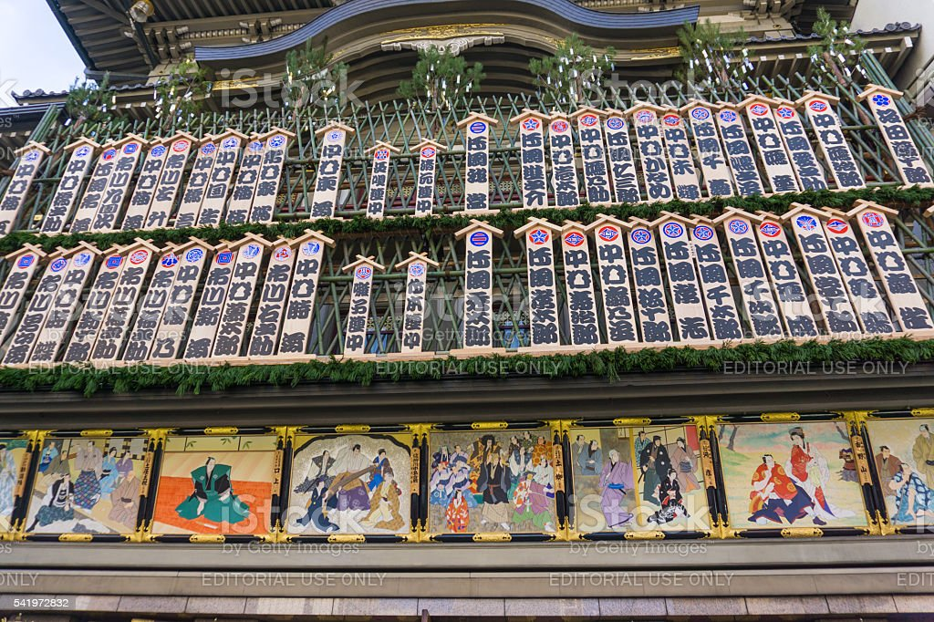 Kyoto, japan - December 2, 2015: Minamizu Kabuki theater.Famous stock photo