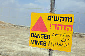 Minefield Warning Sign at Golan Heights