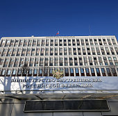 Ministry of Internal Affairs of the Russian Federation, Moscow