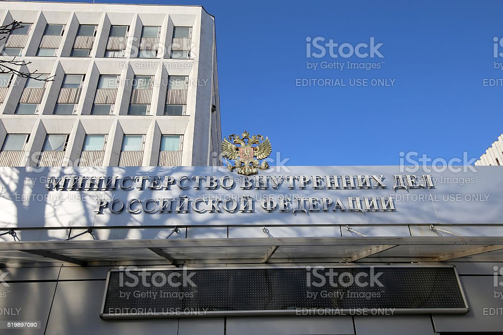 Ministry of Internal Affairs of the Russian Federation, Moscow,  Russia stock photo