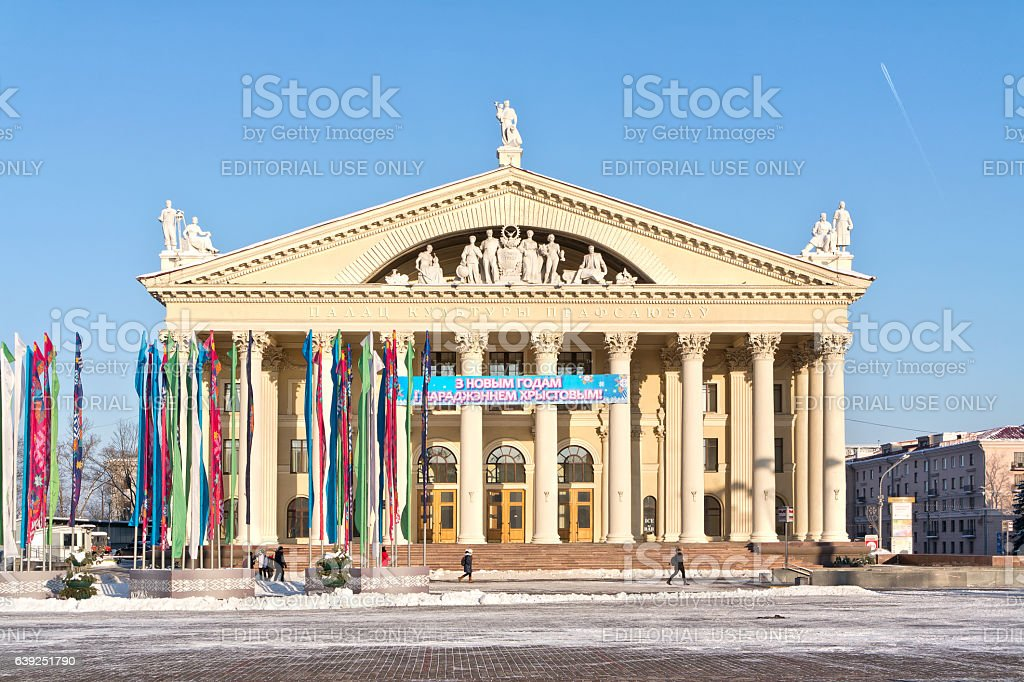 Minsk. Palace of Trade Unions centre stock photo