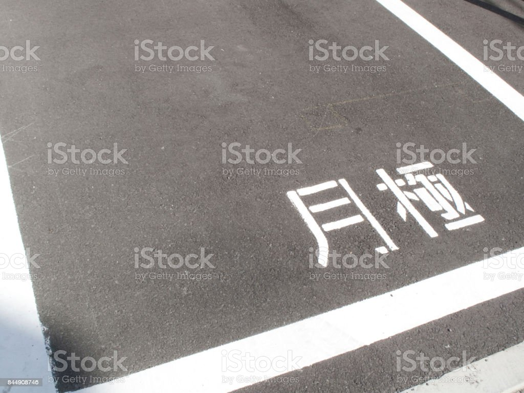 Monthly parking stock photo