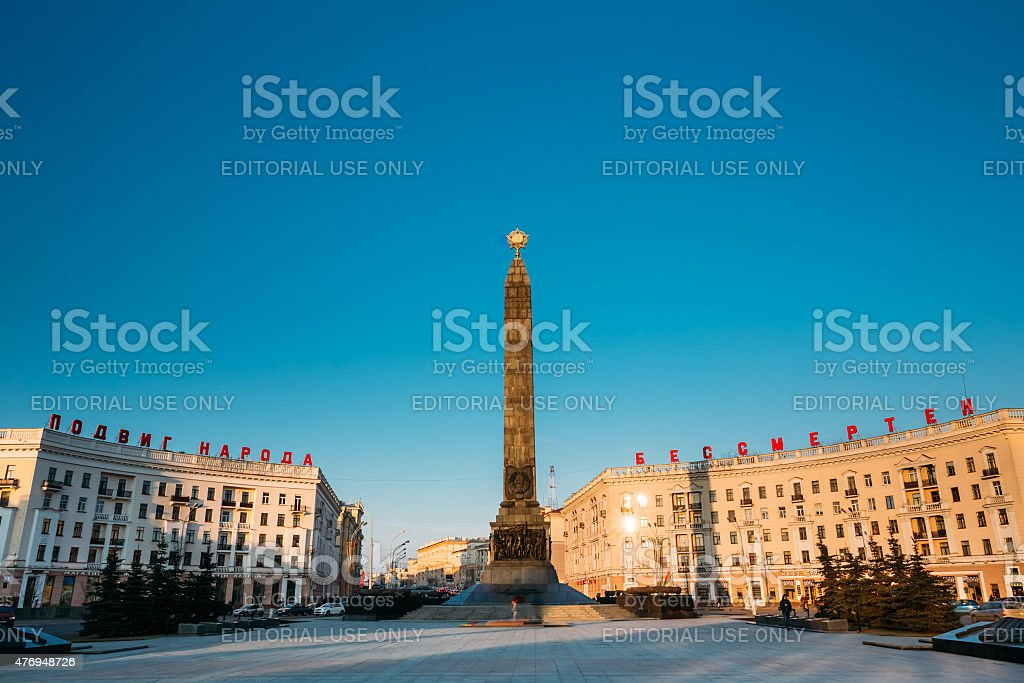 Monument With Eternal Flame On Victory Square In Minsk, Belarus stock photo