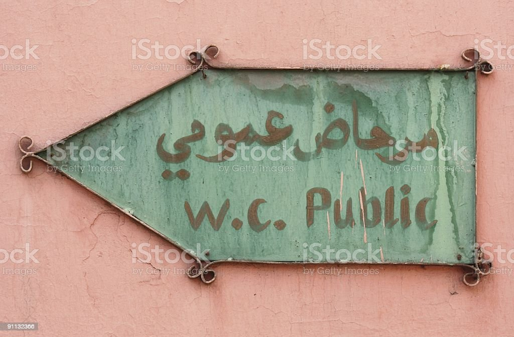 Moroccan sign royalty-free stock photo