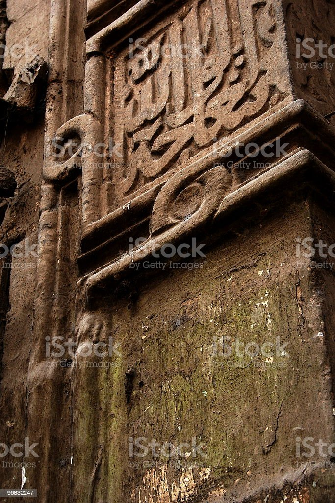 Mosque Corner royalty-free stock photo